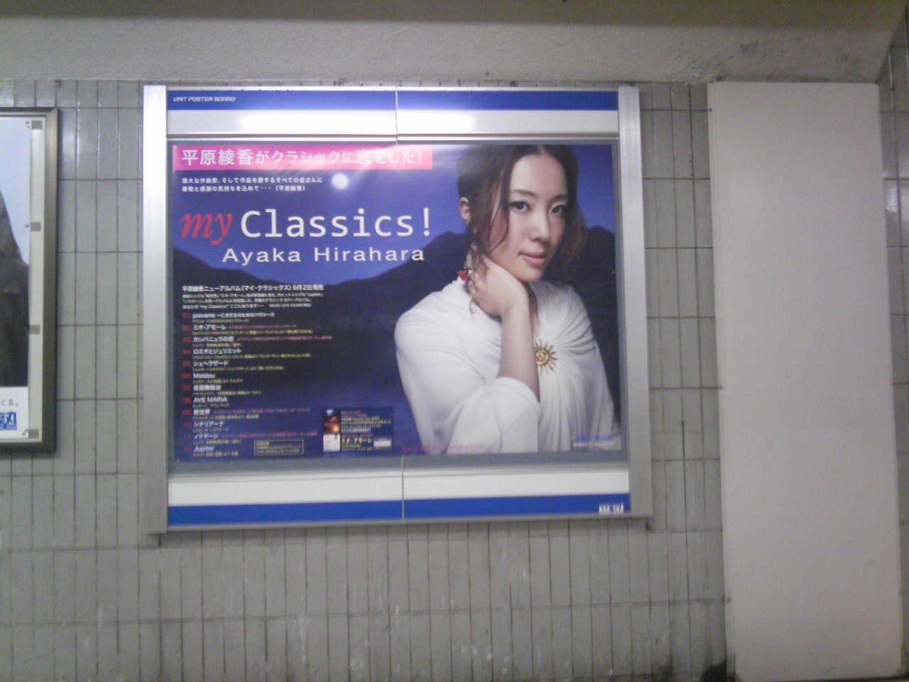 my Classics!駅ポスター